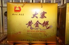 """大寨黄金饼荣获""""山西省十佳旅游休闲食品"""""""