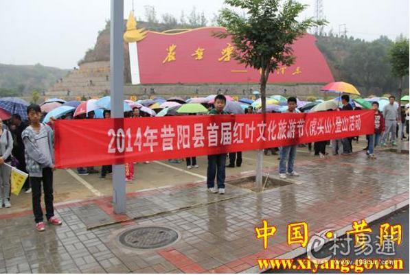 """昔阳县首届红叶文化旅游节""""万人登高""""活动正式启动"""