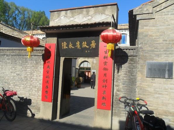 陈永贵故居