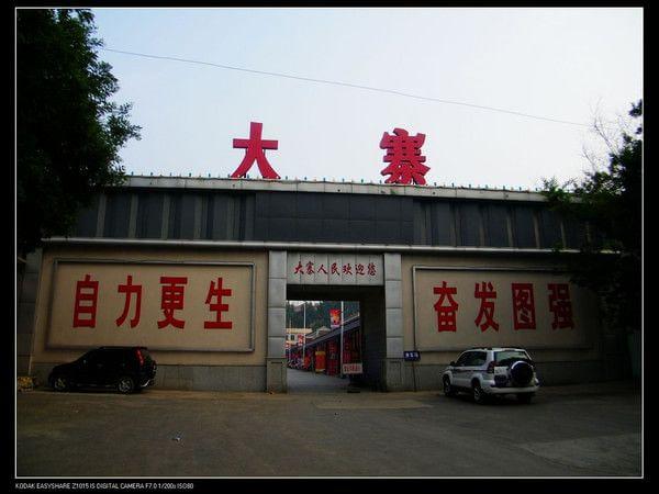 中华第一村——大寨村